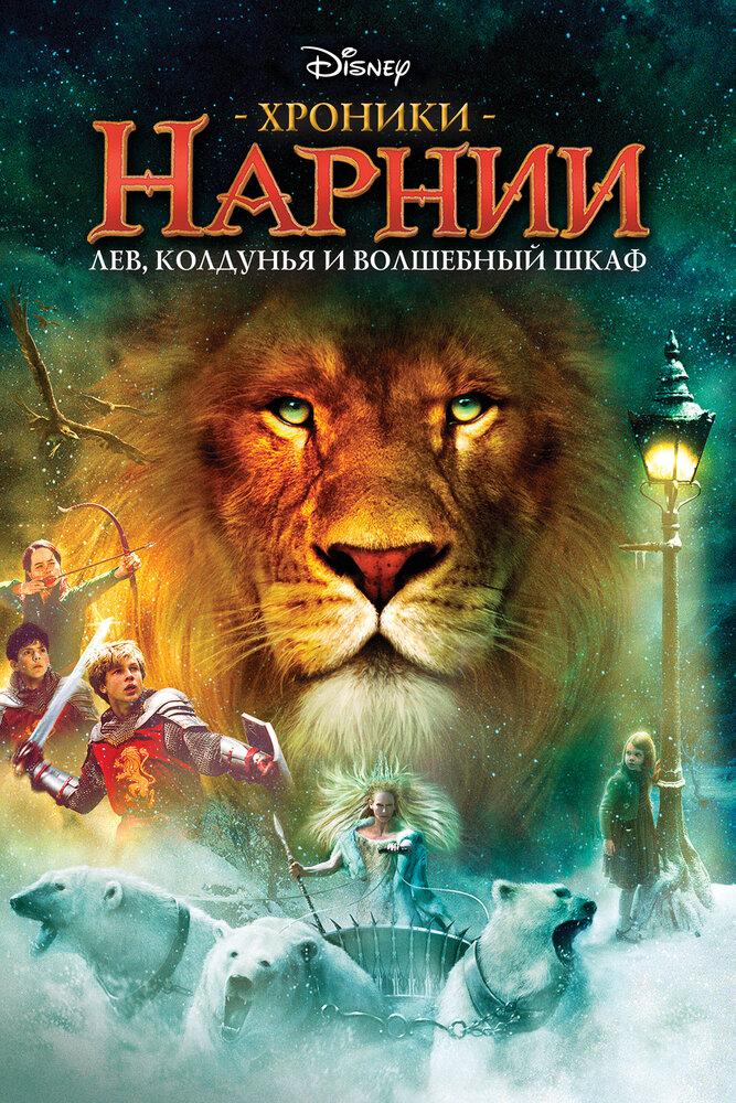 Хроники Нарнии: Лев, колдунья и волшебный шкаф смотреть онлайн