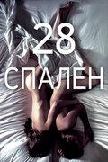 28 спален (28 Hotel Rooms)