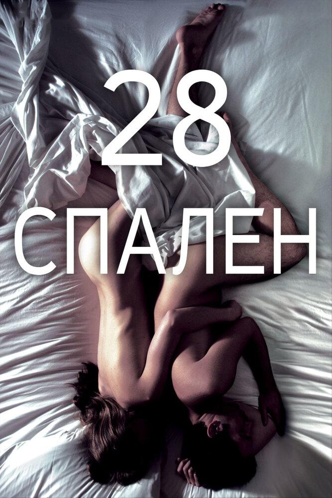 28 спален смотреть онлайн