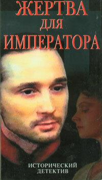 Жертва для императора (1991) полный фильм онлайн