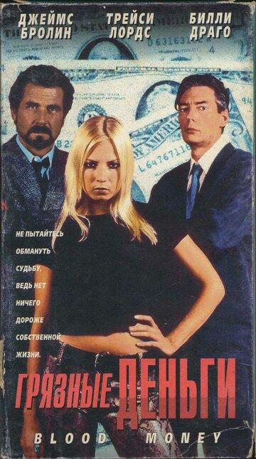 Грязные деньги (1996)