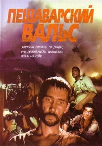 Пешаварский вальс (1993) — отзывы и рейтинг фильма