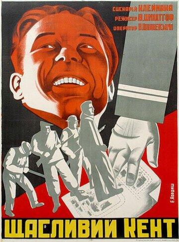 Счастливый Кент (1930)