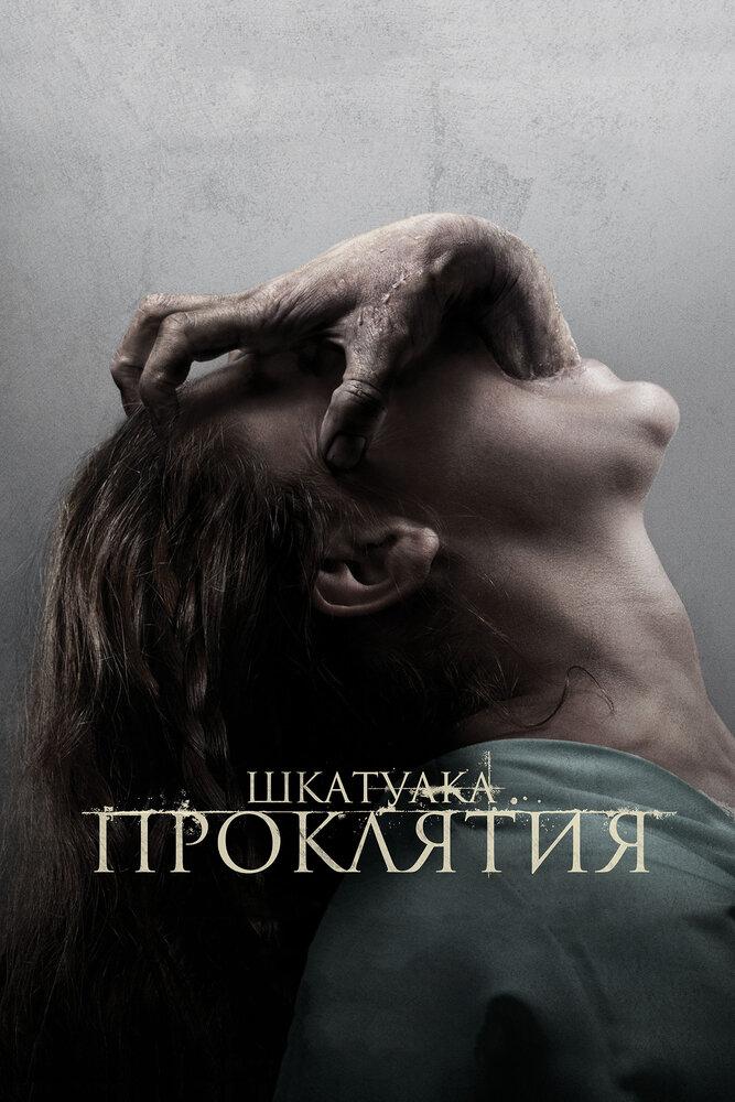 Шкатулка проклятия (2012) - смотреть онлайн