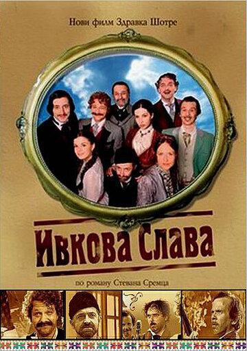 Ивкова слава (2005)