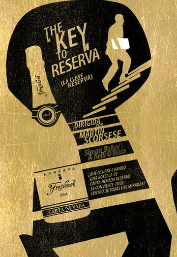 Ключ от Резервы