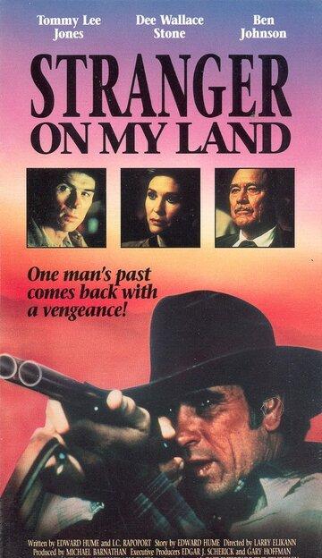 Ни шагу назад (1988)