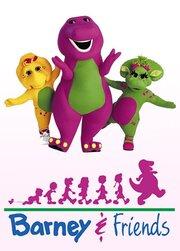 Смотреть онлайн Барни и друзья
