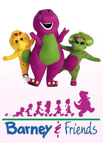 Барни и друзья (1992) полный фильм онлайн