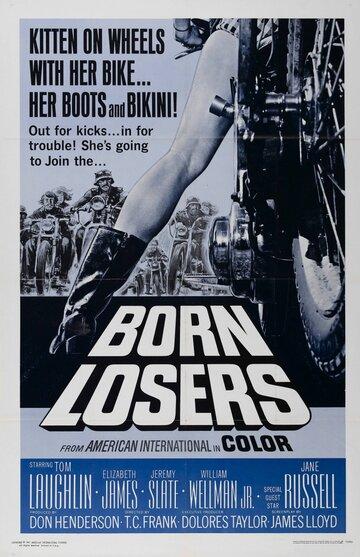 Рожденные неприкаянными (1967)