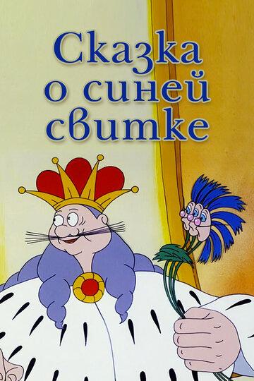 Сказка о синей свитке (1997)