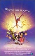 Gift of the Hoopoe (2009)