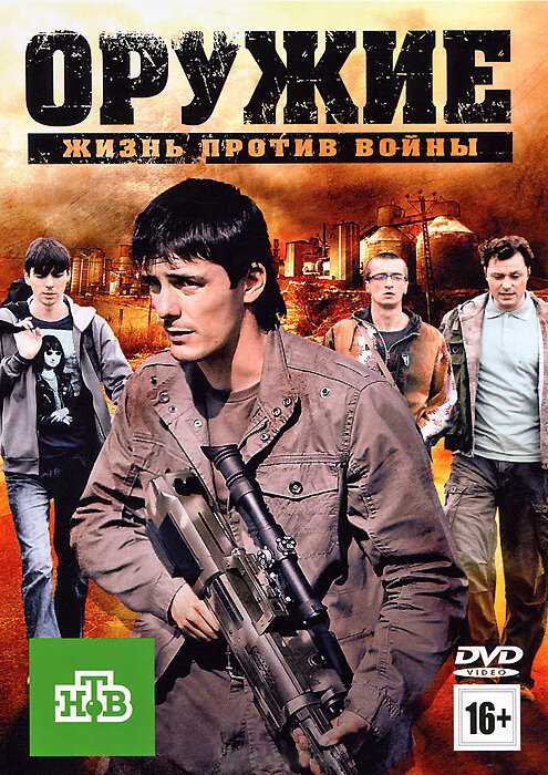 Оружие (ТВ) (2011)