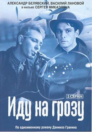 Иду на грозу (1965)