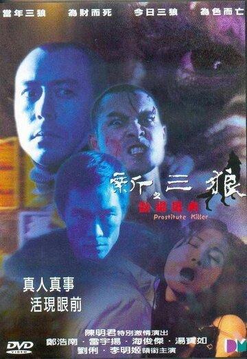 Убийцы проституток (2000)