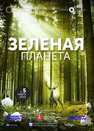 Фильм Зеленая планета