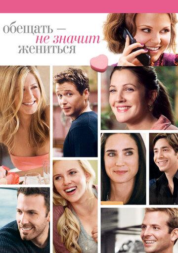 Обещать – не значит жениться (2008) фильм мелодрама с звёздным составом актёров смотреть онлайн