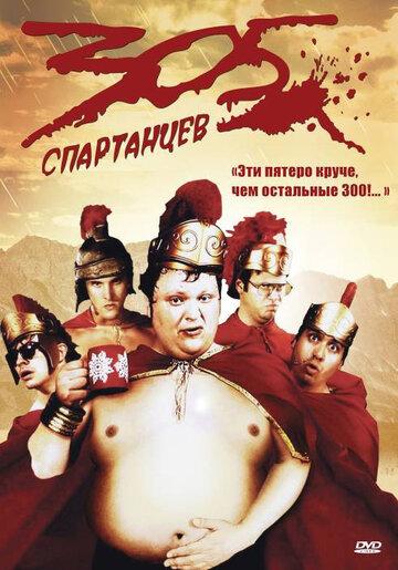 Фильм 305 спартанцев