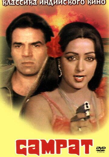 Самрат (1982)