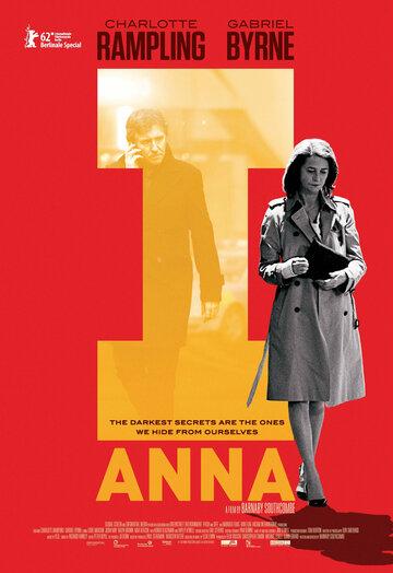 Я, Анна (2012) полный фильм онлайн