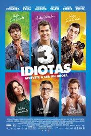 3 идиота (2017) смотреть онлайн фильм в хорошем качестве 1080p