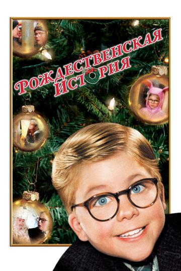 Постер к фильму Рождественская история (1983)