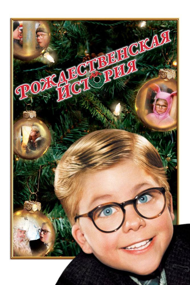 Рождественская история смотреть онлайн (1983) HDRip