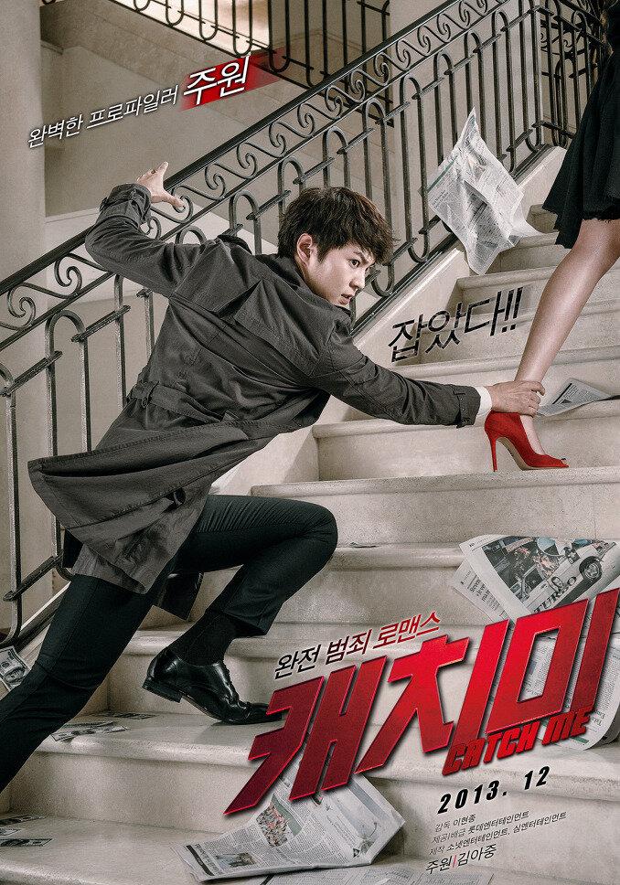 807563 - Поймай меня ✸ 2013 ✸ Корея Южная