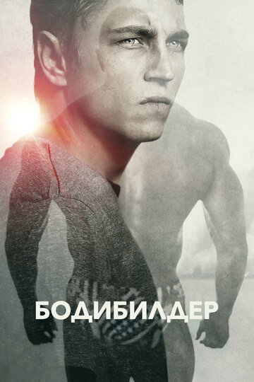 Бодибилдер (Bodybuilder)