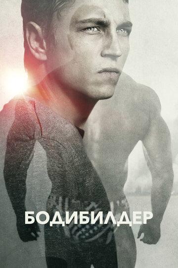 Фильм Бодибилдер