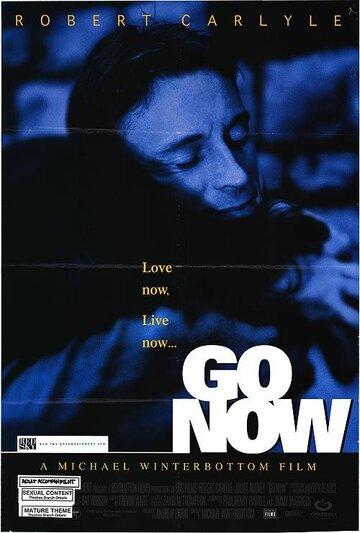 Вперед (1995) — отзывы и рейтинг фильма