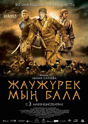 Войско Мын Бала 2012 | МоеКино