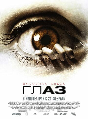 Глаз (The Eye)
