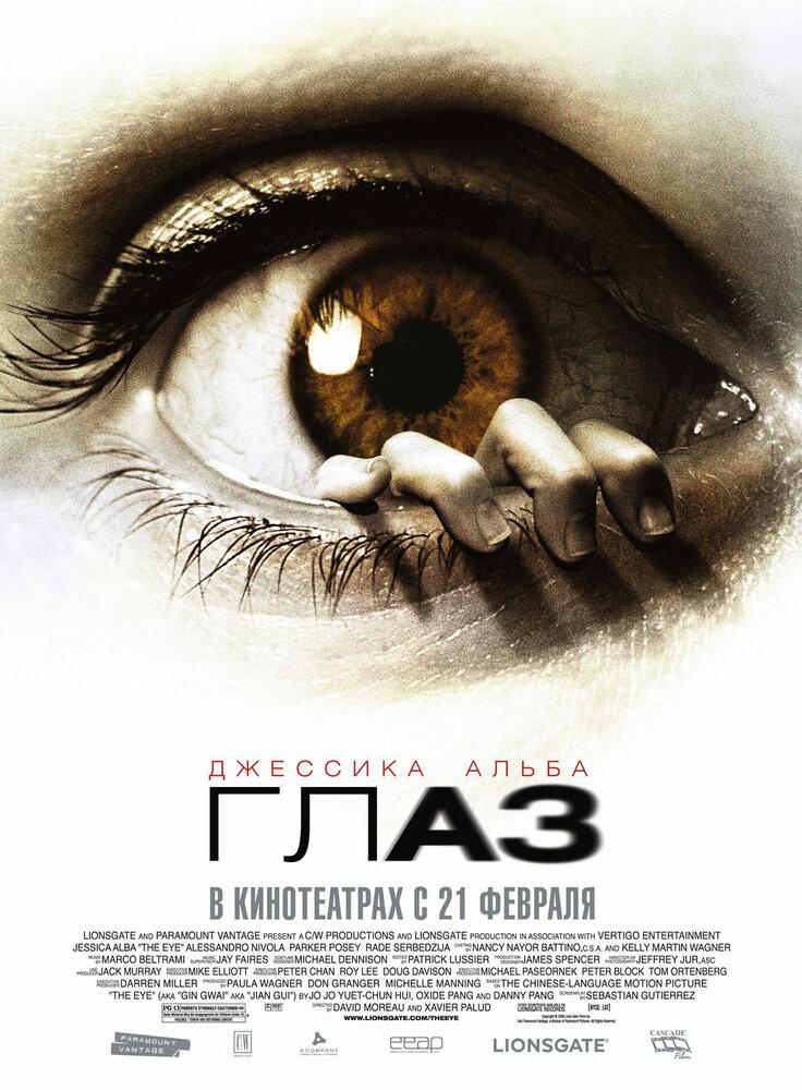 Глаз / The Eye. 2008г.
