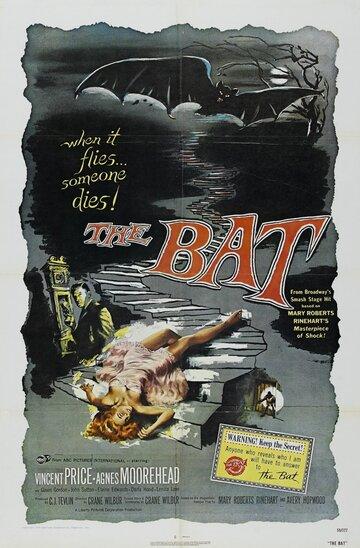Летучая мышь (1959)