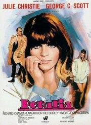 Петулия (1968)