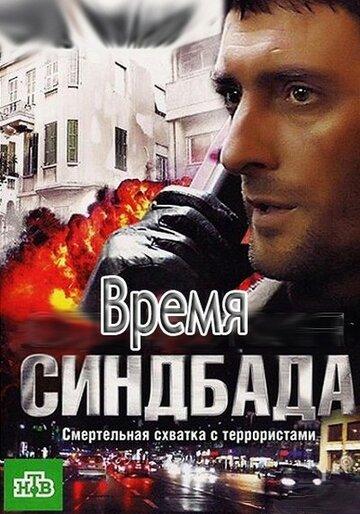 Время Синдбада (2013)
