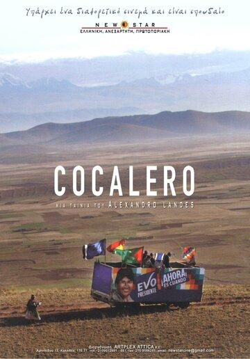 Кокалеро (2007)