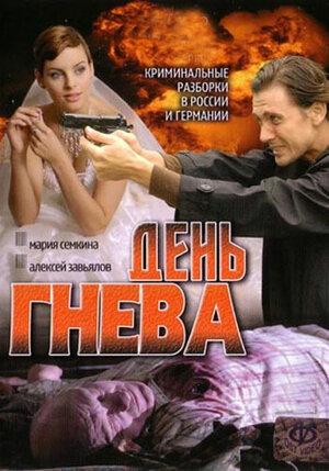 День гнева (2007)