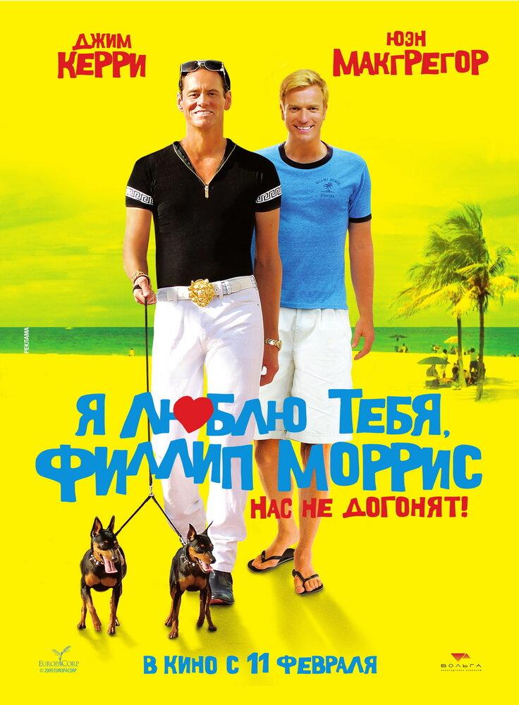 Просто скажи любовь художественный гей фильм