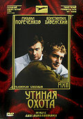 Утиная охота (2006)DVDRip