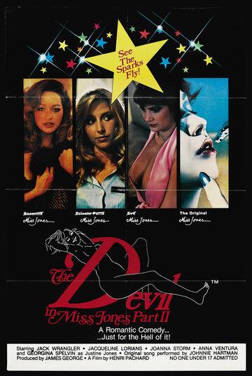Дьявол в мисс Джонс 2 (1982) полный фильм онлайн