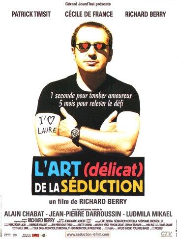 Искусство обольщения (2001) — отзывы и рейтинг фильма
