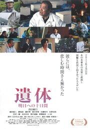 Воссоединение (2012)