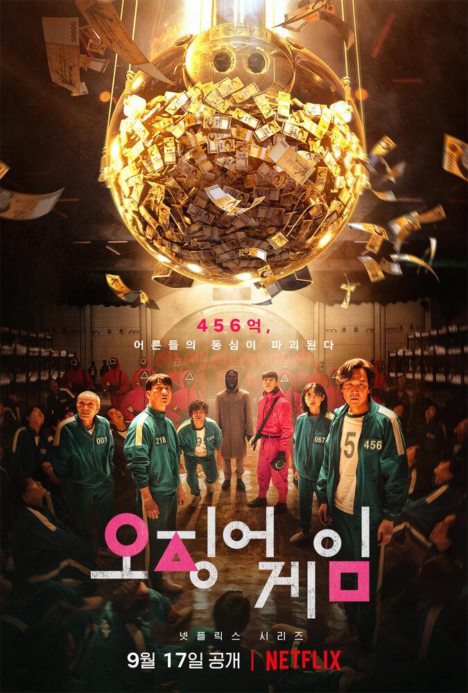 1301710 - Игра в кальмара ✦ 2021 ✦ Корея Южная