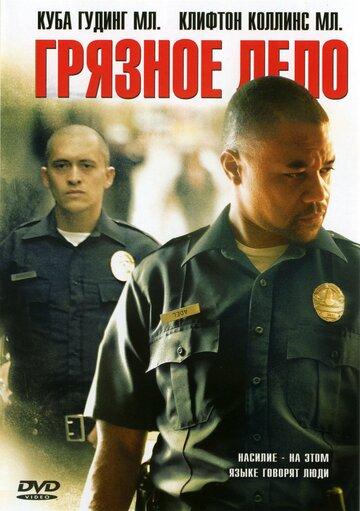 Грязное дело (2005)