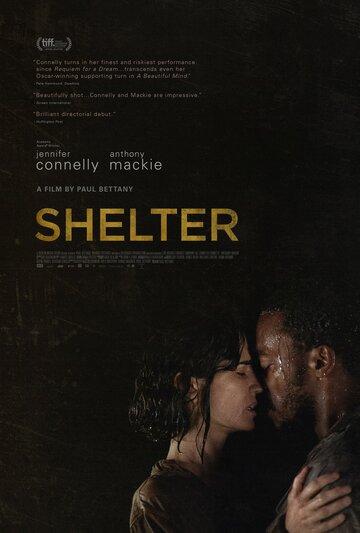 Убежище (Shelter)