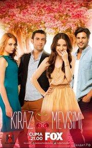 Вишневый сезон (2014)