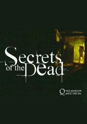 Смотреть онлайн Загадки смерти