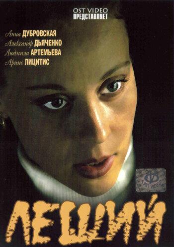 Леший (2007)